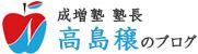成増塾塾長高島穣のブログ